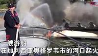 西班牙游船起火黑烟滚滚 22辆救护车出动2人被直升机送医