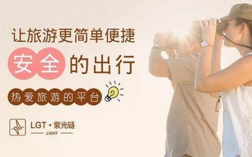 LGT紫光链:旅游业推动下的新区块链将迎来新机遇!