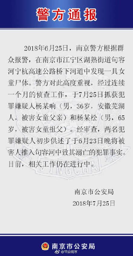 南京无名女童尸体案告破,杀害她的竟然是家人