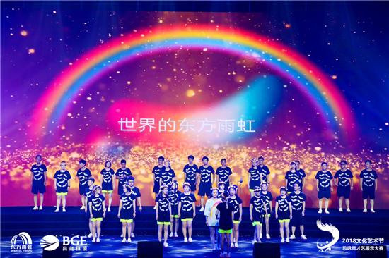 東方雨虹&高能環境文化藝術節歌詠暨才藝展示大賽在京舉行