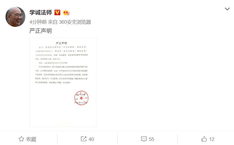 龙泉寺就有关学诚法师网络传言作出严正声明