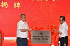 我国首家航天育种种质资源研究中心在杨凌成立