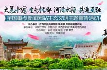 大美中国·生态赣鄱