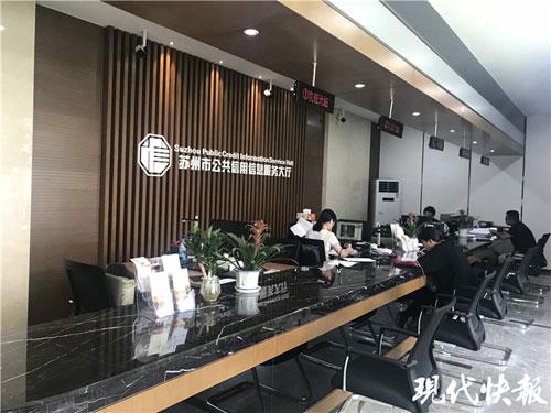 苏州市公共信用信息服务大厅。