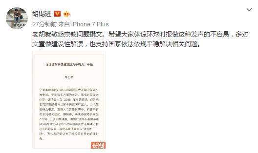 胡锡进:治理违规宗教建筑应力争有力、平稳