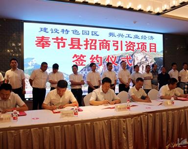 奉节:13家企业集中签约 推动经济高质量发展