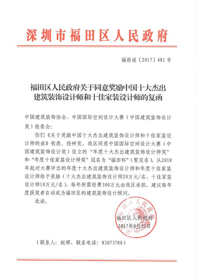 成就自己,成就更好的中国设计 第九届中国国际空间设计大赛开赛!