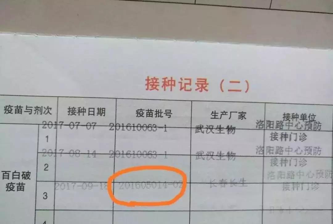 """长春长生""""02批次""""不合格疫苗波及青岛?"""