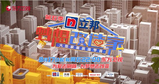 """立足""""素人+公益"""" 东方卫视《梦想改造家》第五季周五开播"""
