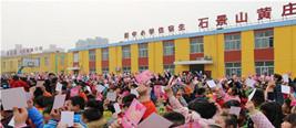 北京最大打工子弟学校关停 大部分学生无北京户口
