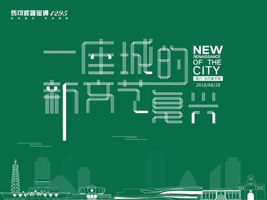 一座城的新文艺复兴 「赋能」即是实现设计价值的有效途径
