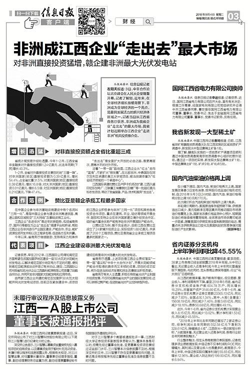 江西省地矿局赣南地质观察大队发现新的