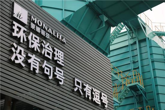 绿牌三连冠,蒙娜丽莎再获环保诚信企业