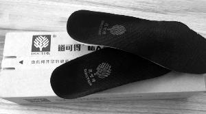 江苏省人民医院卖2650元鞋垫:进价260元 医护人员可拿提成