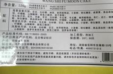 国家市场监督管理总局教你看懂月饼上的标签