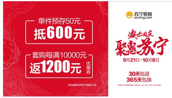 """[热点]南京苏宁这个国庆大放""""价""""!美的中央空调一拖三不足2万元!"""