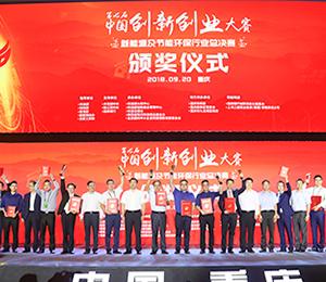 中国双创大赛行业总决赛收官