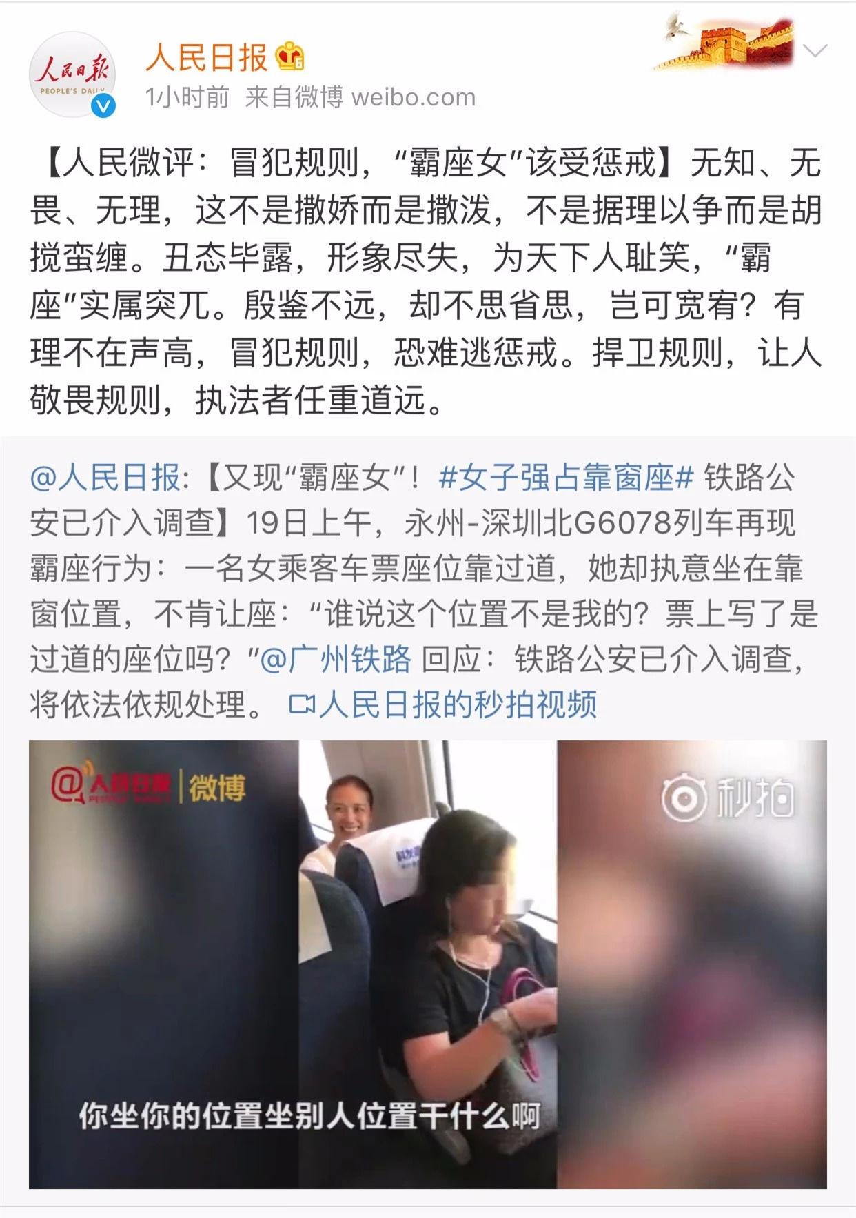 """高鐵再現""""霸座女"""" 鐵路公安已經介入調查"""