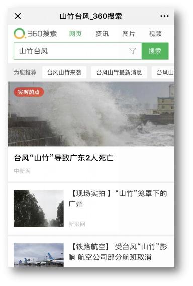 """广东的朋友不用怕 台风""""山竹""""已被360搜索牢牢""""掌握"""""""