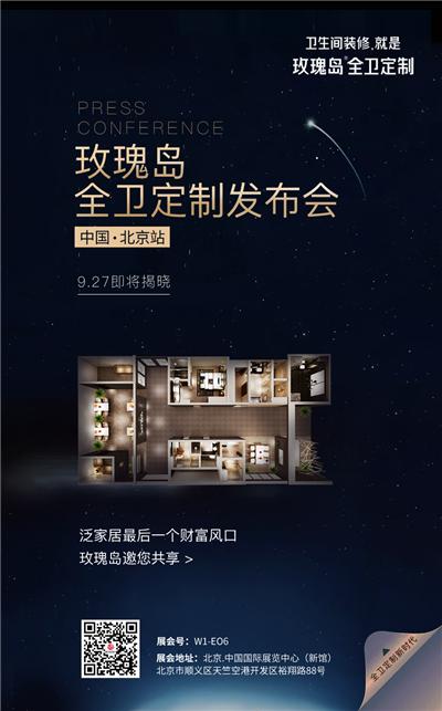 玫瑰岛全卫定制邀您共铸市场辉煌|2018北京国际建材展