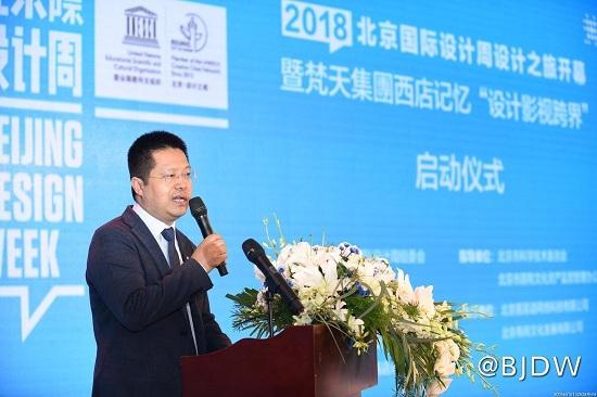 2018北京国际设计周设计之旅开幕