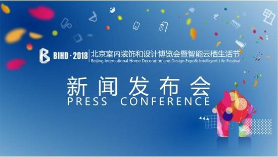 BIHD2018北京室内装饰和设计博览会即将开幕