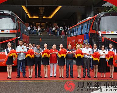 """>""""自游重庆""""观光巴士发车 配备7国语言推介重庆"""