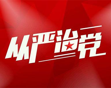 中纪委:全面启动集中整治形式主义官僚主义工作