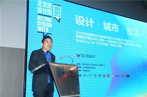城外诚DXD北京设计互联中心专题园区正式开幕