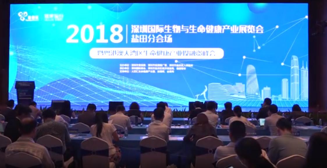 2018深圳国际生物与生命健康产业展览会盐田分会场