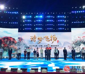 奉节唱响中华文化:不负诗和远方