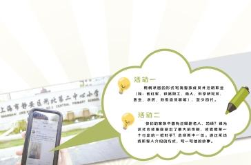 """沪一小学要求学生写出""""家族四代成员及具体职业"""""""