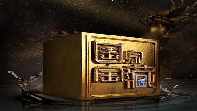 《國家寶藏》第二季在故宮正式啟動