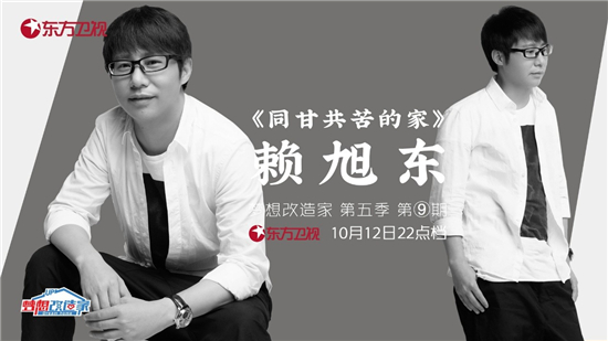 """《梦想改造家》预告 助力求婚大作战 赖旭东回归打造""""同甘共苦的家"""""""