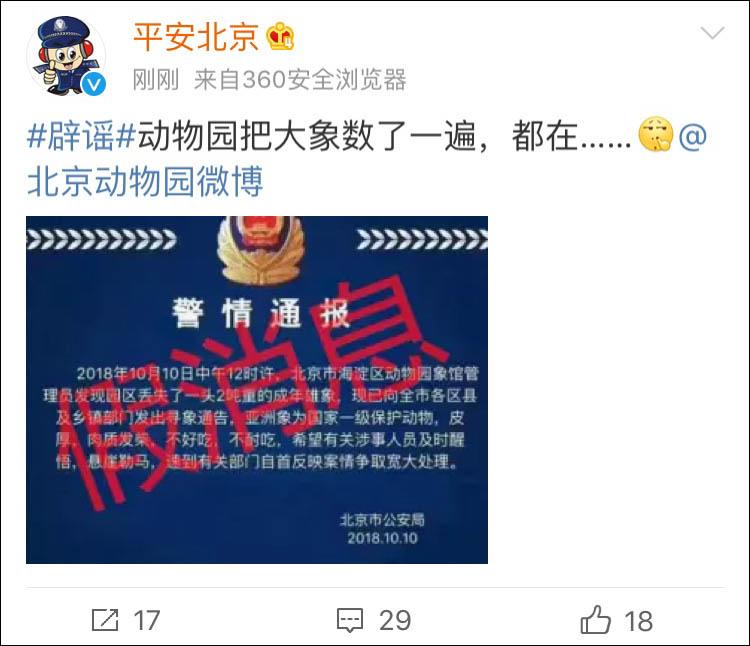 北京动物园丢失一头2吨重大象?警方:虚假消息 所有大象都在!
