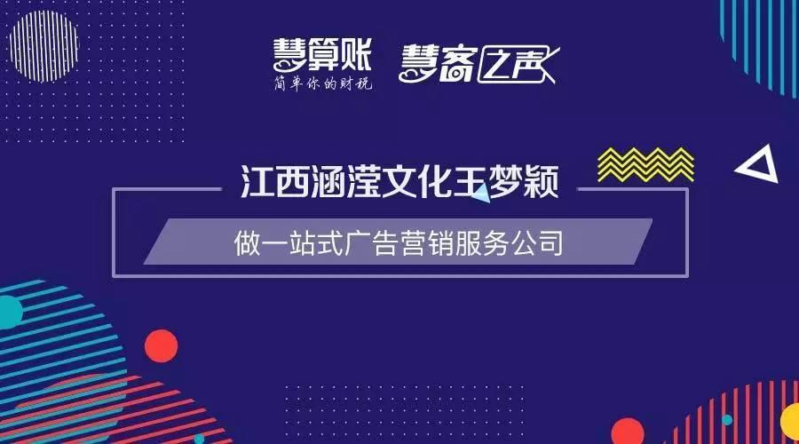 【汇源肾宝广告】江西涵滢文化王梦颖:做一站式广告营销服务公