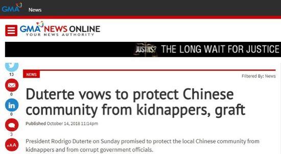 外媒:杜特尔特承诺保护华人免遭绑匪及贪官迫害