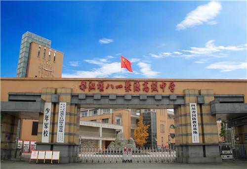 谱写国防教育,根植教育新华章--都江堰市八一饭店高中档邢台市的图片