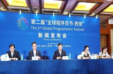 第二届全球程序员节(西安)新闻发布会在京举行