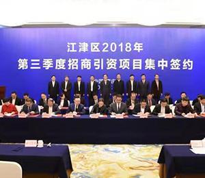 江津簽約27個項目引資323億