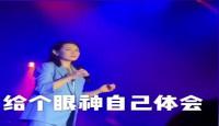 刘若英方回应被粉丝抢唱后变脸:可以收获表情包