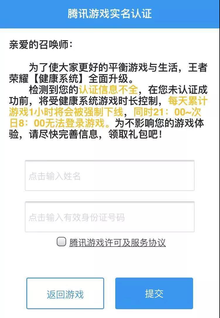《王者荣耀》启动强制公安实名校验 北京先行