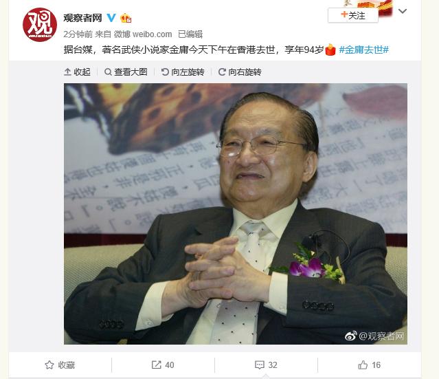 金庸逝世享年94岁 台媒:金庸逝世 享年94岁