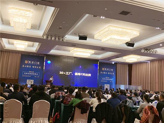 维盾门窗2018品牌战略营销峰会在京召开