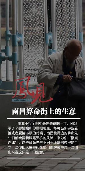 """凤风第150期:南昌算命街上的生意""""width=""""300"""""""