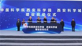 中国科学院西安科学园暨西安科学城项目建设启动
