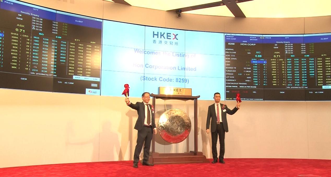 Hon Corporation Limited 在香港证券交易所成功上市
