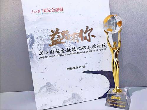 全渠道助销农产品超60亿 苏宁荣获2018电商公益先锋奖