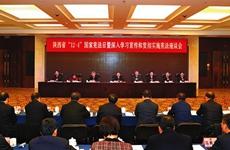 陕西举行国家宪法日暨深入学习宣传和贯彻实施宪法座谈会