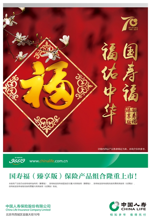 中国人寿推出国寿福臻享版保险产品组合